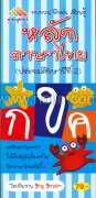 หลักภาษาไทย ป.2 (คลื่นอักษรจูเนียร์)