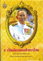 ธ เป็นฉัตรปกเกล้าชาวไทย