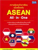 ความรู้รอบตัวอาเซียน ฉบับเบื้องต้น (ASEA