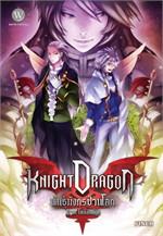 Knight Dragon พันธุ์มังกรฯต.โฮลี่อัลเทีย