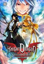 Knight Dragon พันธุ์มังกรฯโฮลี่อัลเทีย 2