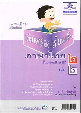 เขียนคล่อง เขียนเร็ว ภาษาไทย ป.2 ล.2