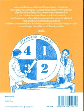 โตขึ้นอยากเป็นหมอแบบไหน (วะ) เล่ม 2