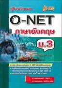 คู่มือเตรียมสอบ O-NET ม.3 ภาษาอังกฤษ (ฉ