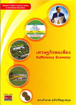 เศรษฐกิจพอเพียง (Sufficiency Economy)