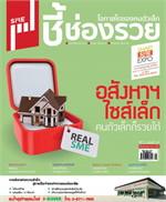 SMEชี้ช่องรวย ปี11 ฉบับที่127(พ.ค.58)ฟรี