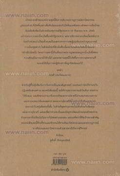 สถาปัตยกรรมไทยหลังรัฐประหาร 19 กันยา 49