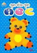 จุด-ต่อ-จุด ABC