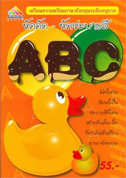 หัดคัด - หัดระบายสี ABC