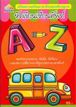 หัดเขียนเรียนศัพท์ A-Z