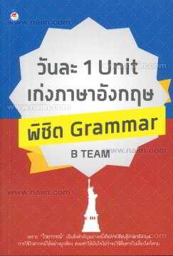 วันละ 1 Unit เก่งภาษาอังกฤษพิชิต Grammar