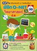 พิชิต O-NET ใน 30 วัน วิทยาศาสตร์ ป.6