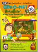 พิชิต O-NET ป.6 สังคมศึกษา ศาสนาและวัฒนธ