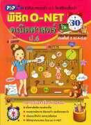 พิชิต O-NET คณิตศาสตร์ ป.6