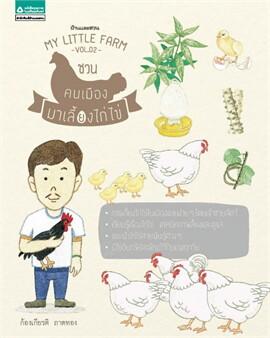 My Little Farm VOL.2 คนเมืองเลี้ยงไก่ไข่