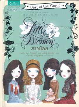 สาวน้อย (Little Women) ปกแข็ง