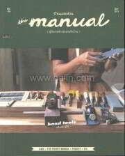 The Manual Vol.06 : Hand Tools