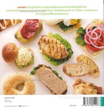 แซนด์วิช (Sandwich)