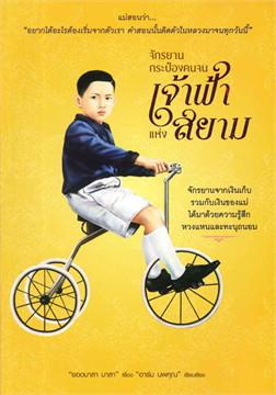 จักรยาน กระป๋องคนจน เจ้าฟ้าแห่งสยาม