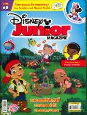 นิตยสาร Disney Juniorดิสนีย์จูเนียร์ฉ.65