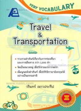 Very Vocabulary : Travel & Transportati