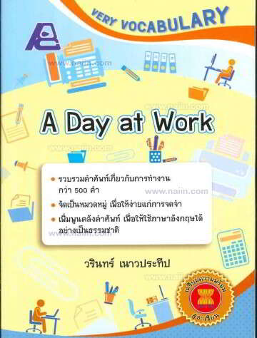 Very Vocabulary : A Day at Work