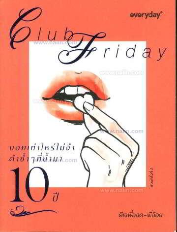 Club Friday บอกเท่าไหร่ไม่จำ คำซ้ำๆ ที่ย้ำมา 10 ปี