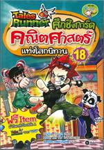 Tales Runner ศึกชิงการ์ดคณิตศาสตร์ 18
