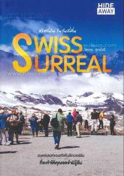 SWISS SURREALสวิสที่ฝันในวันที่ตื่น