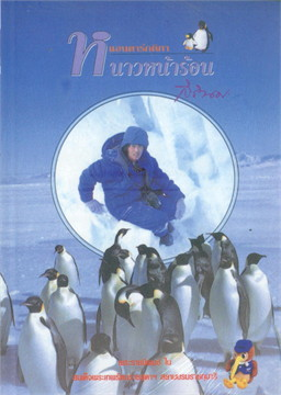 แอนตาร์กติกา หนาวหน้าร้อน (บาร์โค้ดใหม่)