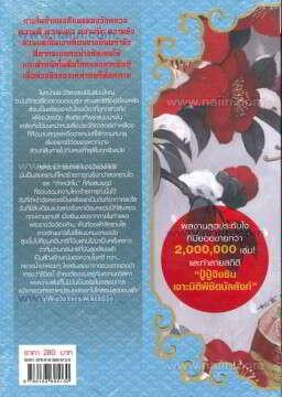 เจินหวน จอมนางคู่แผ่นดิน ล.5 (10 ล.จบ)