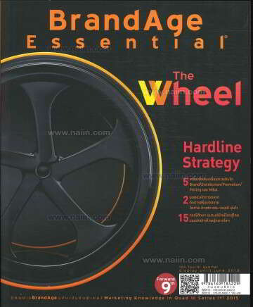 BrandAge Essential : The Wheel