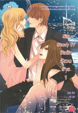 Sin Story IV วัยรักวังวนร้าย1-2(2เล่มจบ)