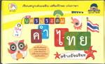 บัตรประสมคำไทย สร้างอัจฉริยะ