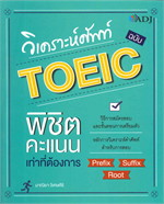 วิเคราะห์ศัพท์ ฉบับ TOEIC พิชิตคะแนนฯ
