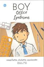 Boy Office Syndrome NO.33