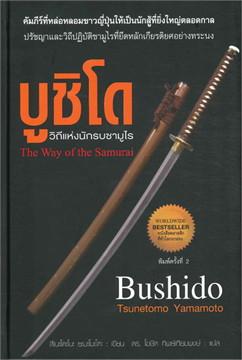 บูชิโด วิถีแห่งนักรบซามูไร (ปกใหม่) K
