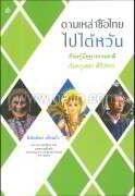 ตามเหล่าชือไทยไปไต้หวัน