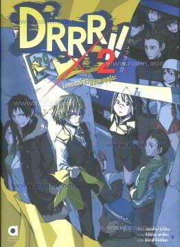 DRRR !! โลกบิดเบี้ยวที่อิเคะบุคุโระ ล.2