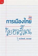 การเมืองไทยวัยฮอร์โมน