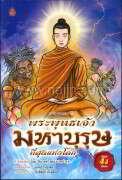 พระพุทธเจ้ามหาบุรุษที่สุดแห่งโลก