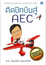 ติดปีกบินสู่ AEC