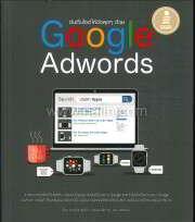 ดันเว็บไซต์ให้ดังสุดๆ ด้วย Google Adword