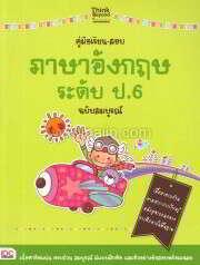 คู่มือเรียน-สอบภาษาอังกฤษ ป.6 ฉ.สมบูรณ์
