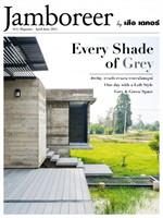 นิตยสาร Jamboreer April - June 2015(ฟรี)