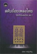 สดับถ้อยเพลงไทย โน้ตเปียโนเพลงไทย เล่ม