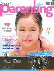 Real Parenting ฉ.124 (เจนน่า)