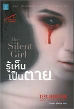 รู้เห็นเป็นตาย (The Silent Girl)