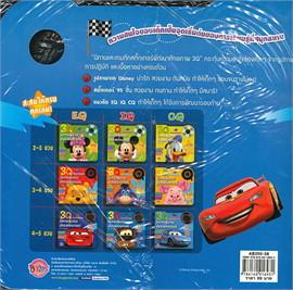 นิทานและเกมติดสติ๊กเกอร์ IQ Cars