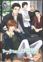 Boyfriend Company บริษัทรับจ้างรัก